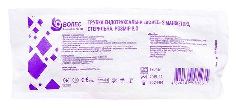 Волес Трубка ендотрахеальна з манжетою 8 мм 1 шт