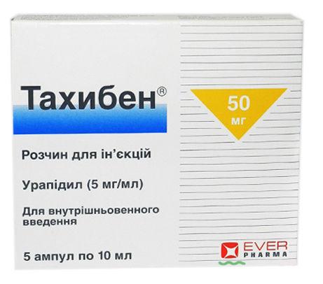 Тахибен розчин для ін'єкцій 5 мг/мл 10 мл 5 ампул