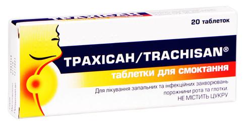 Трахісан таблетки 20 шт