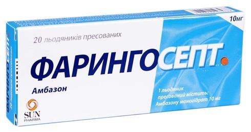 Фарингосепт льодяники 10 мг 20 шт