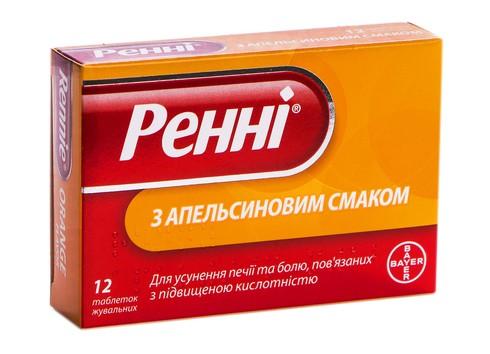 Ренні з апельсиновим смаком таблетки жувальні 12 шт