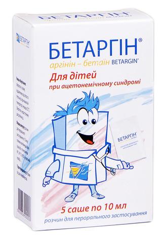 Бетаргін для дітей розчин оральний 10 мл 5 саше