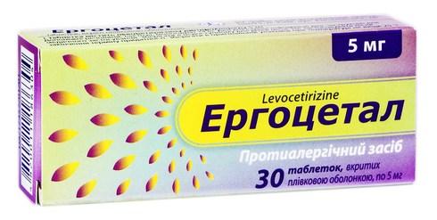 Ергоцетал таблетки 5 мг 30 шт