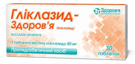 Гліклазид Здоров'я таблетки 80 мг 30 шт