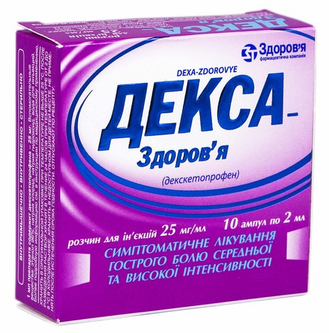 Декса Здоров'я розчин для ін'єкцій 25 мг/мл 2 мл 10 ампул