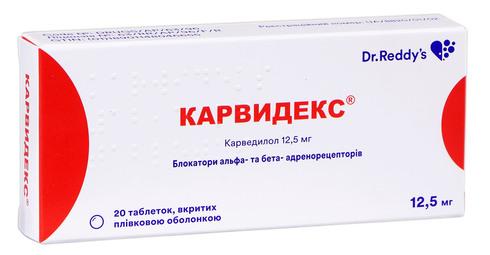 Карвидекс таблетки 12,5 мг 20 шт