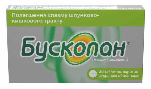 Бускопан таблетки 10 мг 20 шт