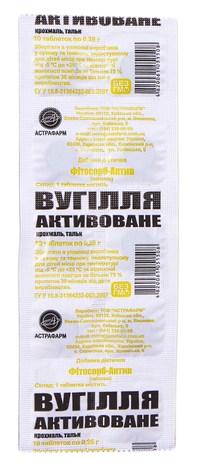 Вугілля активоване Фітосорб-Актив таблетки 250 мг 10 шт
