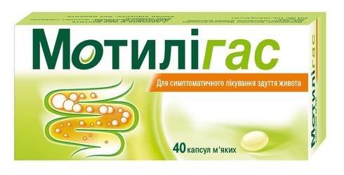 Мотилігас капсули 120 мг 40 шт