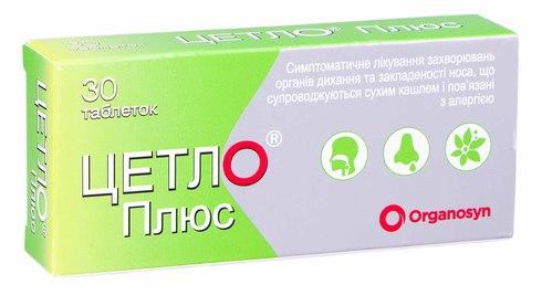 Цетло Плюс таблетки 30 шт