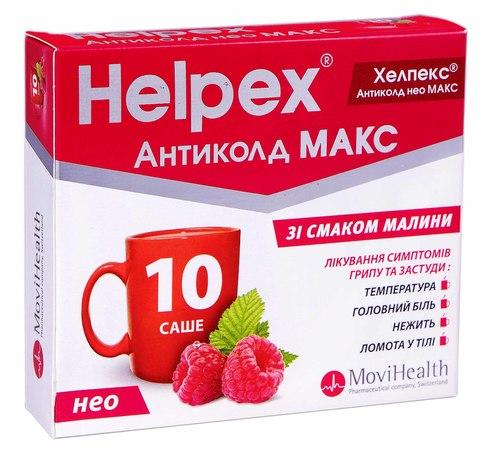 Хелпекс Антиколд нео Макс зі смаком малини порошок для орального розчину 4 г 10 саше