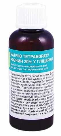 Натрію тетраборату у гліцерині розчин нашкірний 20 % 50 г 1 флакон
