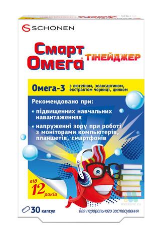 Смарт Омега Тінейджер капсули 30 шт