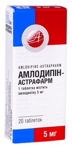 Амлодипін Астрафарм таблетки 5 мг 20 шт