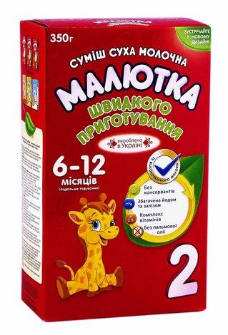 Малютка 2 Молочна суміш швидкого приготування від 6 до 12 місяців 350 г 1 коробка
