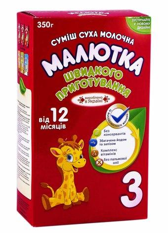 Малютка 3 Молочна суміш швидкого приготування для годування дітей від 12 місяців 350 г 1 коробка