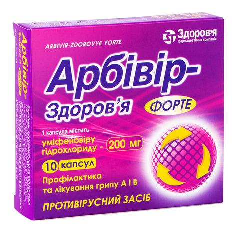 Арбівір-Здоров'я форте капсули 200 мг 10 шт