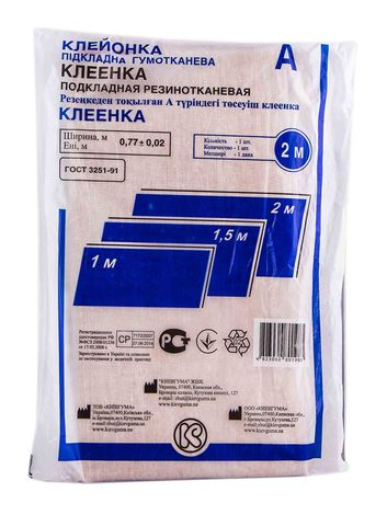 Київгума Клейонка підкладана гумотканева 2 м 1 шт