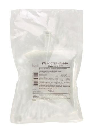 Глікостерил Ф10 розчин для інфузій 250 мл 1 пакет