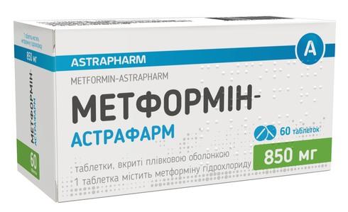 Метформін Астрафарм таблетки 850 мг 60 шт