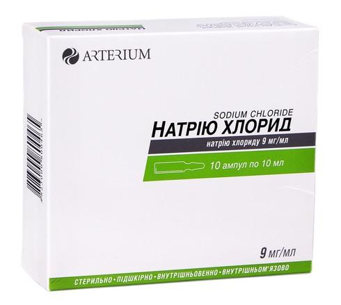 Натрію хлорид розчин для ін'єкцій 9 мг/мл 10 мл 10 ампул
