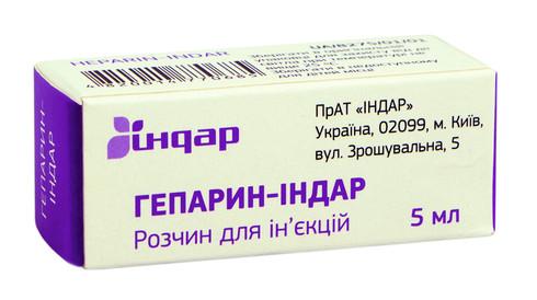 Гепарин Індар розчин для ін'єкцій 5000 МО/мл 5 мл 1 флакон