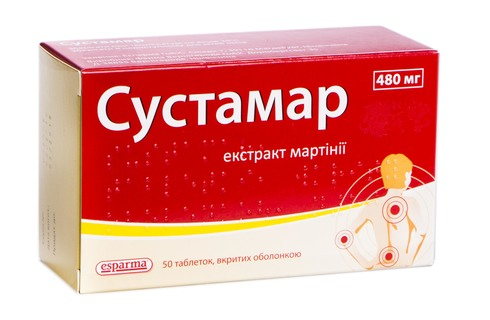 Сустамар таблетки 480 мг 50 шт