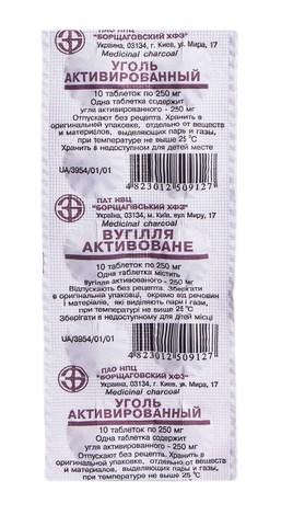 Вугілля активоване таблетки 250 мг 10 шт
