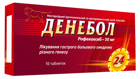 Денебол таблетки 50 мг 10 шт