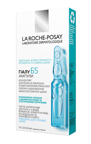La Roche-Posay Hyalu B5 Концентрат для корекції зморшок і відновлення захисного бар'єру шкіри обличчя 1,8 мл 7 ампул
