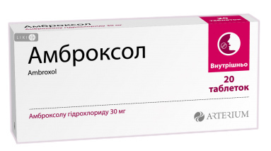 Амброксол таблетки 30 мг 20 шт