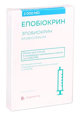 Епобіокрин розчин для ін'єкцій 2000 МО 5 шприців