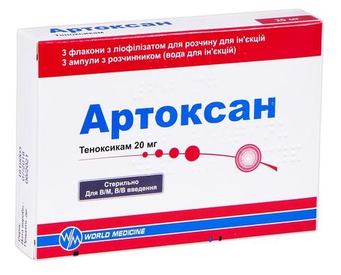 Артоксан ліофілізат для розчину для ін'єкцій 20 мг 3 флакони