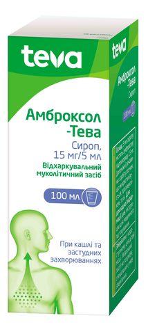 Амброксол Тева сироп 15 мг/5 мл  100 мл 1 флакон