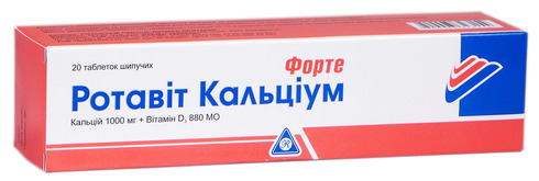 Ротавіт Кальціум Форте таблетки шипучі 20 шт