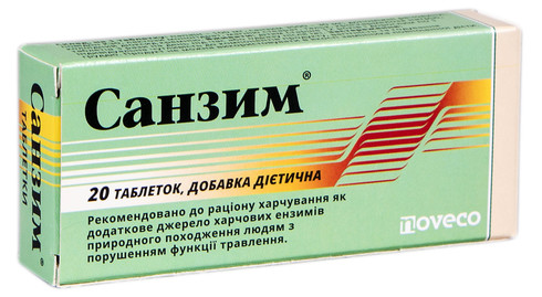 Санзим таблетки 20 шт
