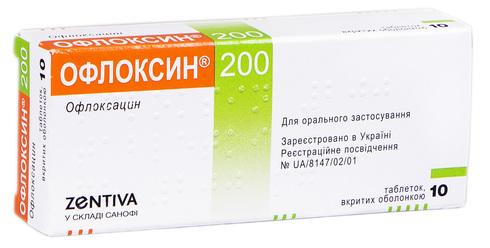 Офлоксин таблетки 200 мг 10 шт