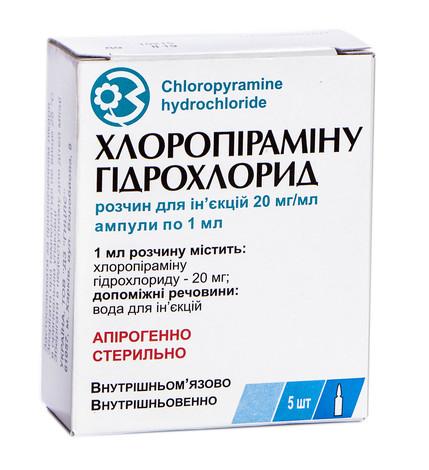 Хлоропіраміну гідрохлорид розчин для ін'єкцій 20 мг/мл 1 мл 5 ампул