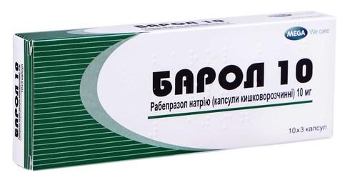 Барол 10 капсули 10 мг 30 шт