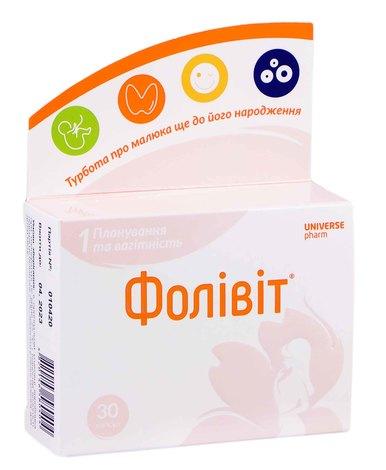 Фолівіт капсули 300 мг 30 шт