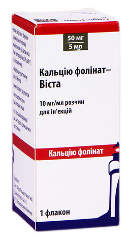 Кальцію фолінат Віста розчин для ін'єкцій 50 мг 5 мл 1 флакон