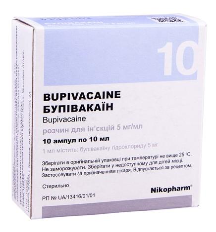 Бупівакаїн розчин для ін'єкцій 5 мг/мл 10 мл 10 ампул