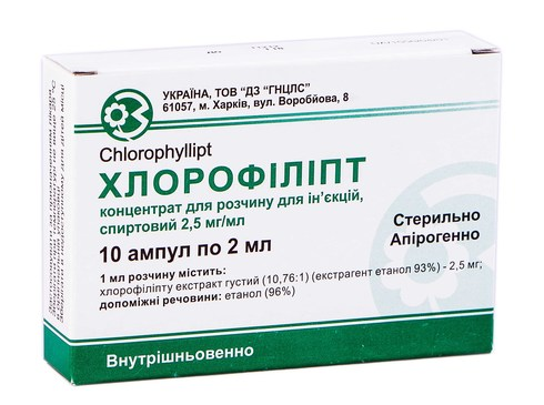 Хлорофіліпт концентрат для інфузій 2,5 мг/мл 2 мл 10 ампул
