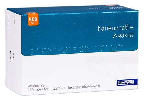 Капецитабін Амакса таблетки 500 мг 120 шт