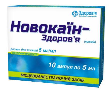 Новокаїн Здоров'я розчин для ін'єкцій 5 мг/мл 5 мл 10 ампул