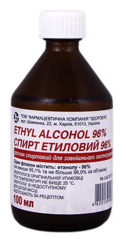 Спирт етиловий розчин спиртовий для зовнішнього застосування 96 % 100 мл 1 флакон