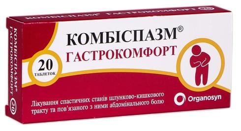 Комбіспазм ГастроКомфорт таблетки 20 шт