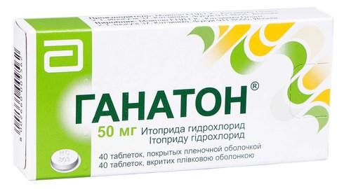 Ганатон таблетки 50 мг 40 шт