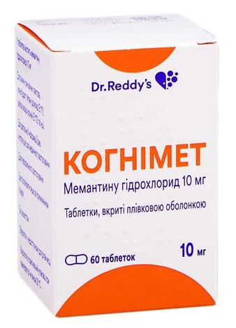 Когнімет таблетки 10 мг 60 шт