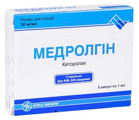Медролгін розчин для ін'єкцій 30 мг/мл 1 мл 5 ампул